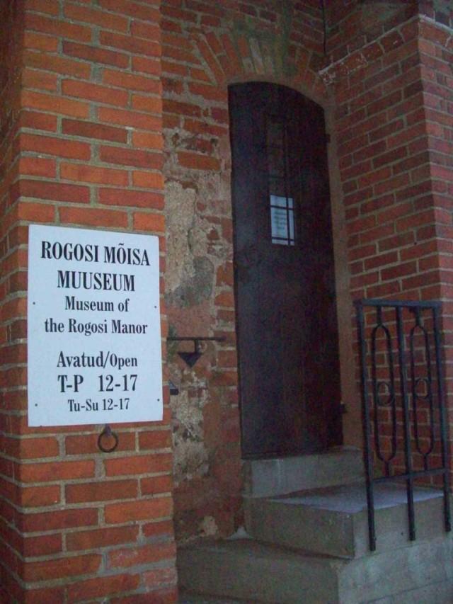 Просто музей
