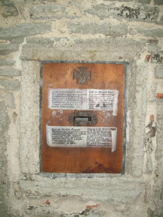 Дверца церкви Матери Божьей Троеручницы обиженных и невинно осужденных