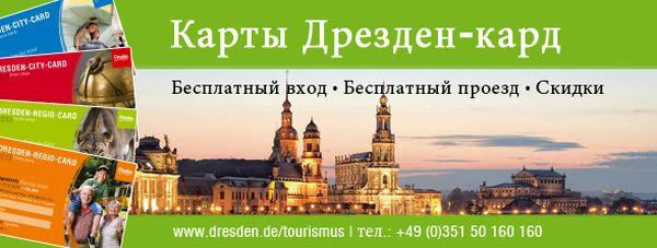 Дрезден-кард (Dresden Card)