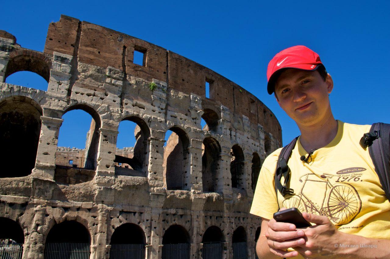 Римский Колизей (Colosseo)
