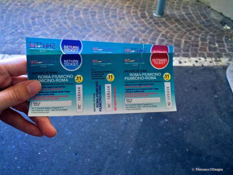 Встаете в очередь и покупаете билет у кондуктора