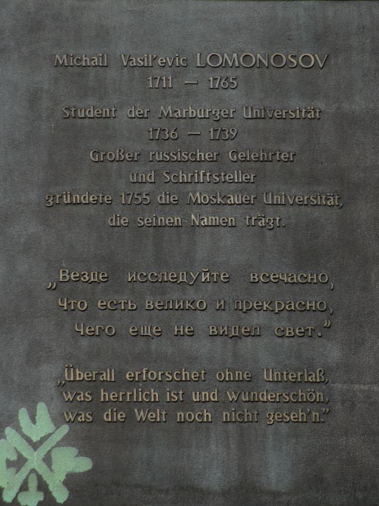 Памятная доска в честь М.В. Ломоносова
