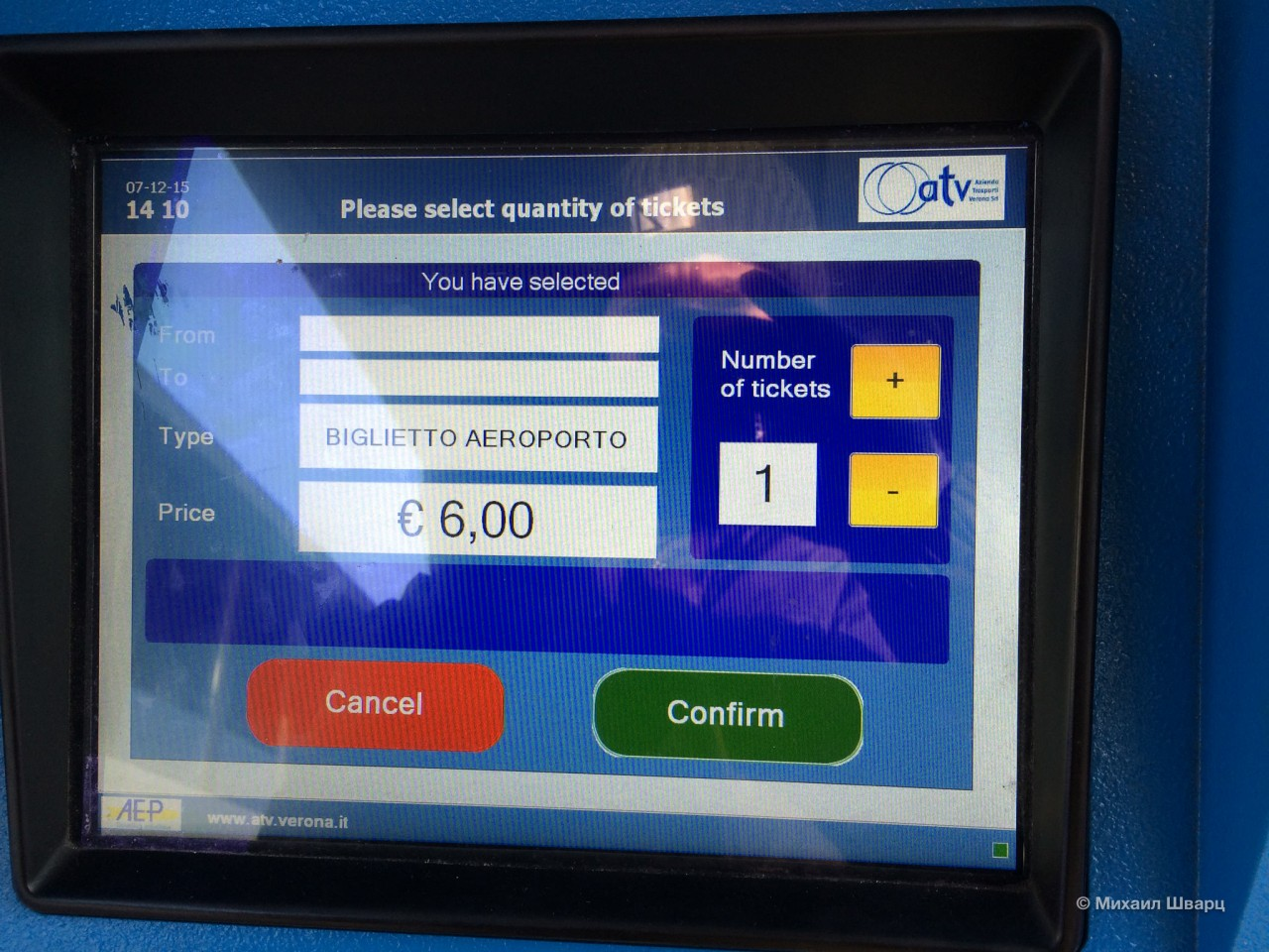 Процесс покупки билета