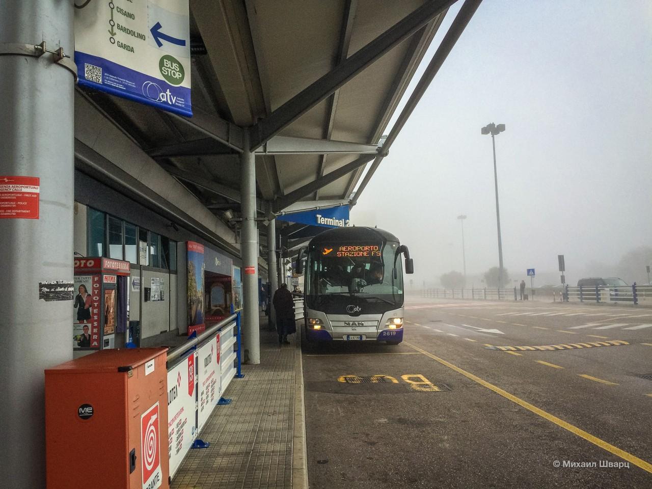 Остановка автобуса в аэропорту Вероны