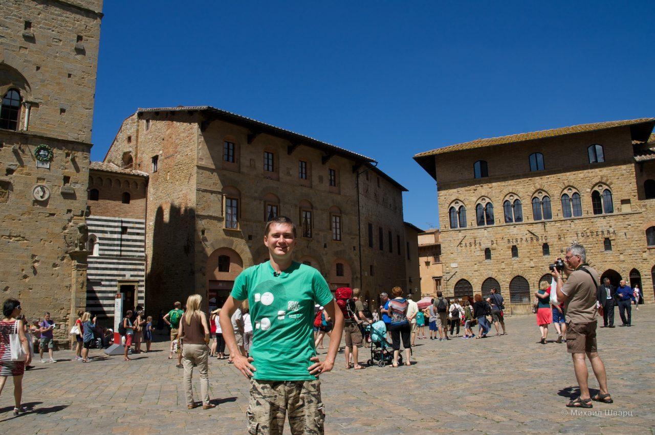 На главной площади Вольтерры - Piazza dei Priori