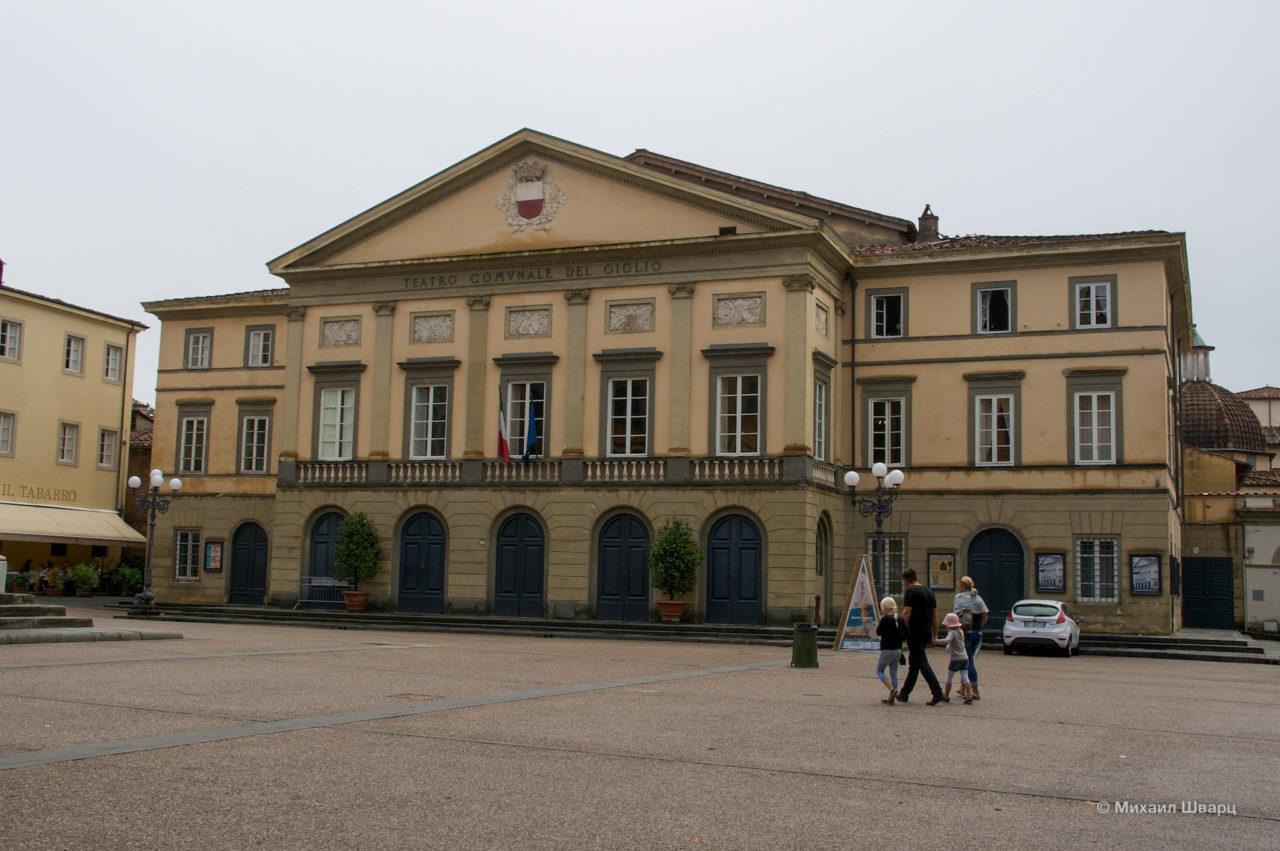 Театр Лилии (Teatro del Giglio)