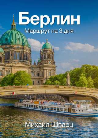 Скачайте маршурт по Берлину