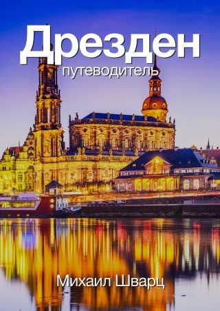 Скачайте путеводитель по Дрездену