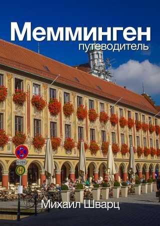 Скачайте путеводитель по Меммингену