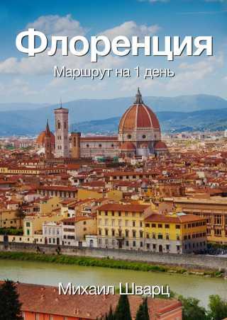 Скачайте маршрут по Флоренции