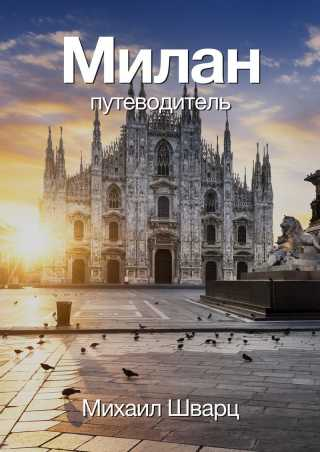 Скачайте путеводитель по Милану