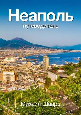 Скачайте путеводитель по Неаполю