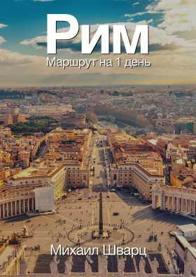 Скачайте маршрут по Риму