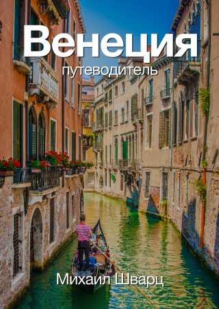 Скачайте путеводитель по Венеции